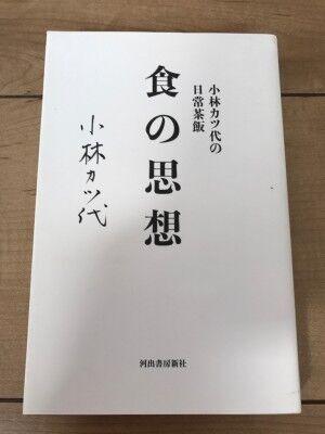 kobayashi katuyo2