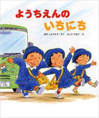 入園入学が不安!?吹き飛ばすカギになる親子で読みたい4冊!