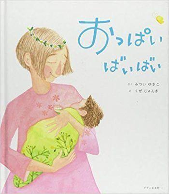 ママだってさみしい断乳。親子で乗り越えるのに効く絵本3選