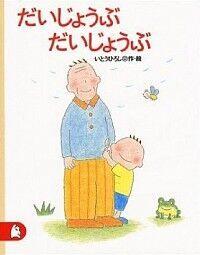 目の回る忙しさだからこそ!親子の疲れや緊張を癒すユーモラスな絵本3選