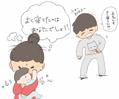 子育てママをイラっとさせる家族や他人の悪気のないひとこと集