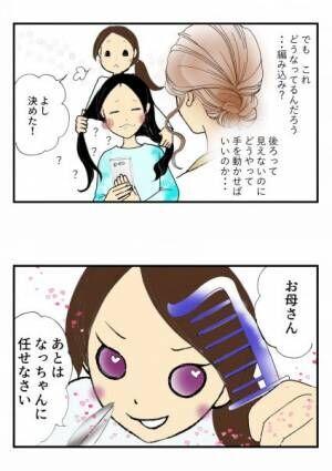 美容室ごっこで娘から提案された髪型は編み込みでもなくソレ!?
