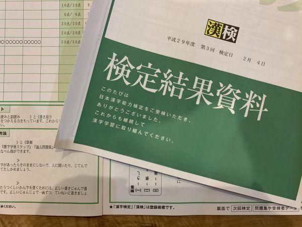 【漢字検定・算数検定】小1夏休みからのスタートが大正解!を実感