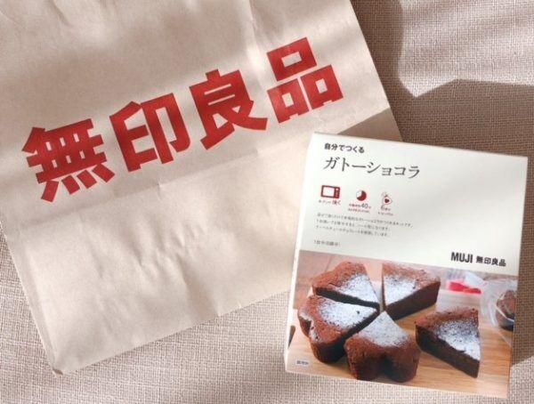 【無印良品・コッタ】売り切れ必須!人気キットで手作りバレンタイン