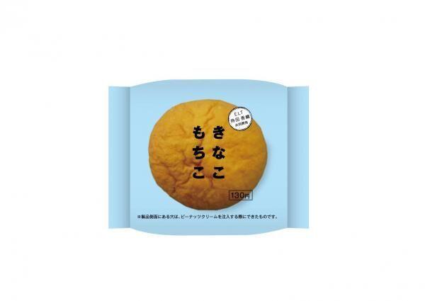 サークルKサンクスよりELT監修の新商品!「きなこパン」と「激辛焼そばロール」9月3日発売