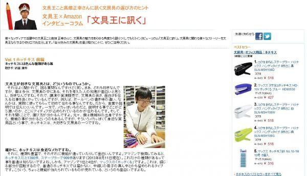 Amazon.co.jp、文房具の魅力満載のインタビューコラム「文具王(R)に訊く」連載開始