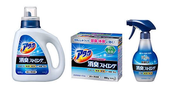 花王から、衣料の尿臭・体臭に効く「消臭ストロング」シリーズが新発売!