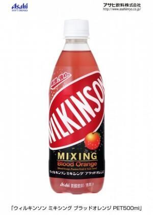 ウィルキンソン好きのあなたへー「ウィルキンソン ミキシング」に 「ブラッドオレンジ」登場