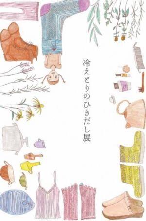 夏暑くても冷房が辛い冷え性さんに、大阪で「冷えとりのひきだし展」開催