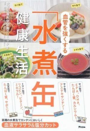 即料理に使える! 100円前後で買える「水煮缶」が健康にもいい理由