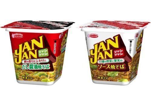 JANJAN ソース焼そばとだし醤油焼そばが、焼そば市場に衝撃を与えた発売当時のデザインでリニューアル!!