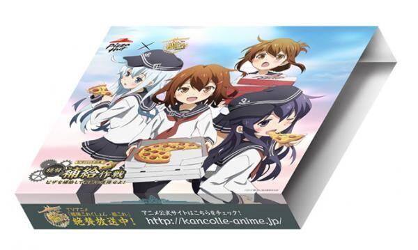 ピザハットと「艦これ」コラボ、『ピザハット泊地 提督補給作戦〜ピザを補給して報酬を獲得せよ!〜』キャンペーン第2弾開始