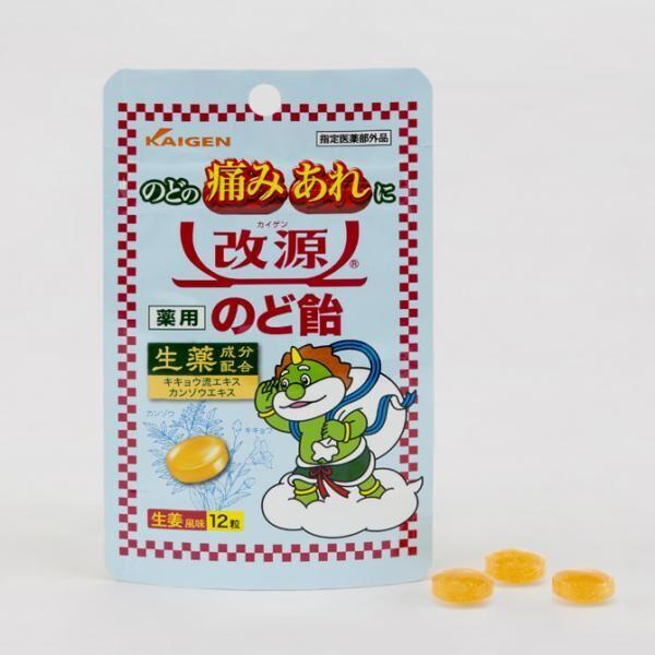 のどのイガイガ・痛みに、かぜ薬「改源」からしょうが風味ののど飴が登場!