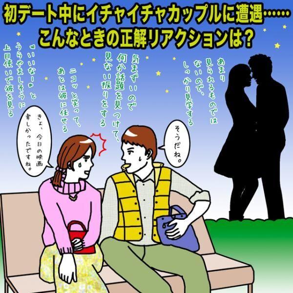 初デート中にイチャイチャカップルに遭遇こんなときの正解リアクション