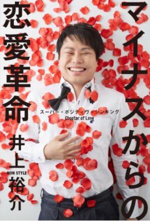 [15,000部発行]NON STYLE井上さんの『マイナスからの恋愛革命』がリアルに使えそう!