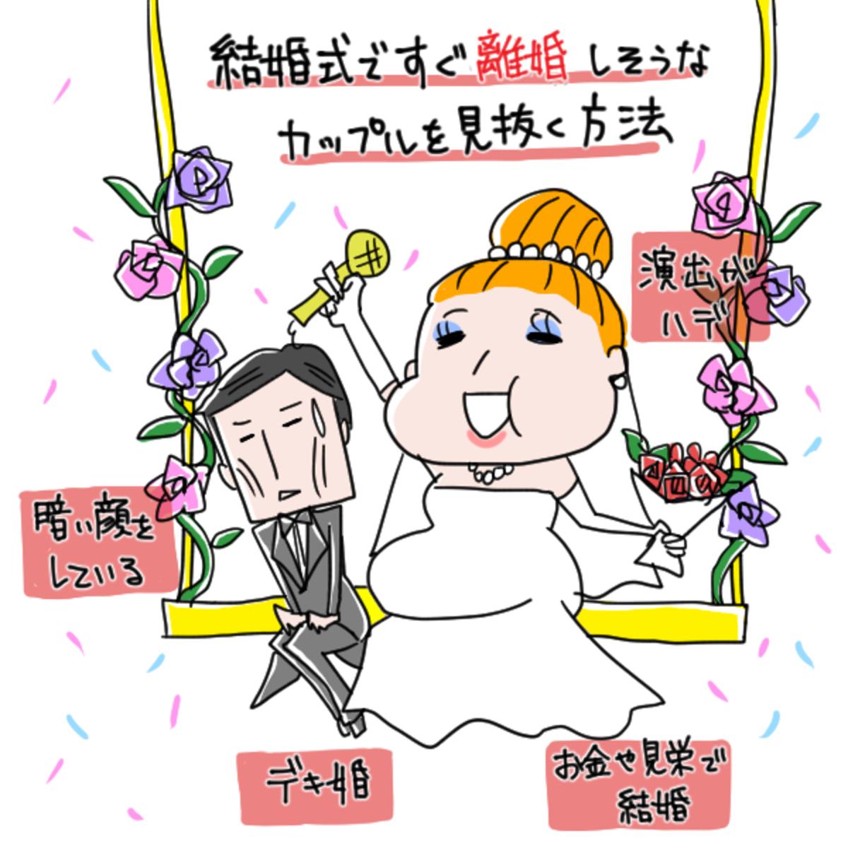結婚式ですぐに離婚しそうなカップルを見抜く方法【イラストコラム