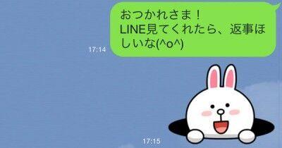 【LINE教室6】私たち、付き合っているんだよね……? 既読スルーの相手に送るLINE