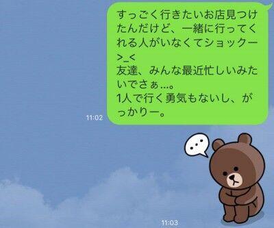 【LINE教室10】やっぱり相手から誘ってほしい……! デートに誘わせるLINE
