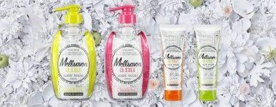 世界初! メルサボンから、鮮度たっぷりの「生ボディウォッシュ・生洗顔」登場