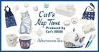 ネコ好き必見! 「Afternoon Tea LIVING」のネコ雑貨に癒されよう