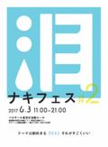 泣いてスッキリしたい方必見♪ 「ナキフェス」第二弾が東京・日本橋にて開催決定!