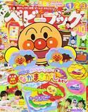 幼稚園児向けの雑誌18冊を年齢別に紹介!知育効果が高いのは?