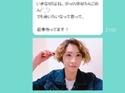【夜キュン男子#08】気になるカフェ店員からのメッセージ(演:大隅勇太)