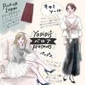 【イラストでわかる着こなし図鑑vol.6】大人女子はこう取り入れる! ベロア素材の着こなし方