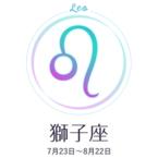 鏡リュウジが占う2018年8月の恋愛運「最も運気がいいのは獅子座」