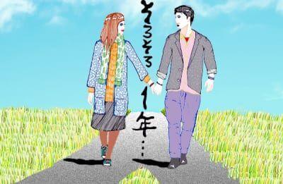 彼氏と長続きしない人の特徴
