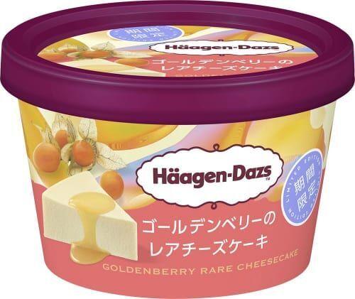 ハーゲンダッツ、「ゴールデンベリーのレアチーズケーキ」が登場