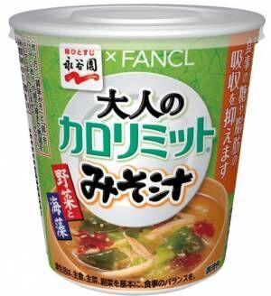 食事の糖や脂肪が気になる時に! 「大人のカロリミットみそ汁カップ」が発売