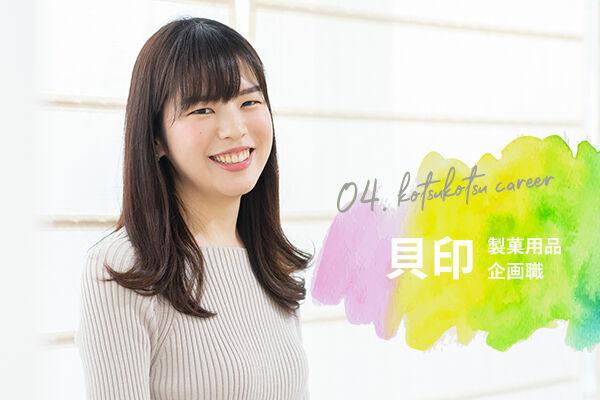 コツコツと仕事をこなす「コツキャリ」。貝印の製菓用品担当 今井由佳さんの働き方