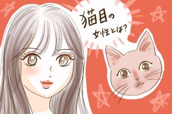 猫目女子がモテる5つの理由