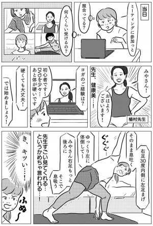 ZOOM ヨガやってみた #しごおわダイアリー【第5回】