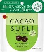 ブルボンの「カカオサプリ」シリーズから、ソイプロテイン配合の新作チョコが登場