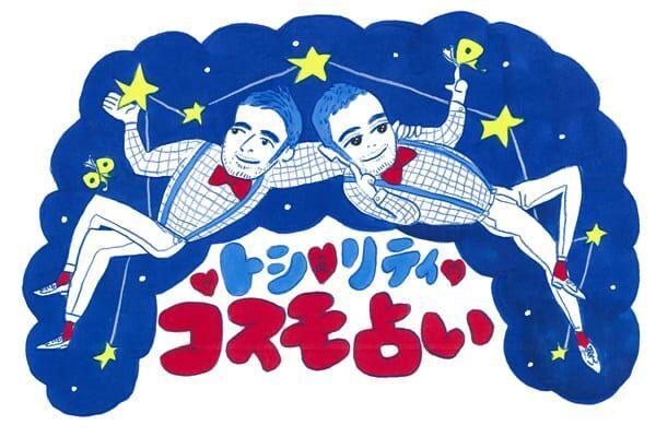 さそり座は「日本の文化に意識が向かう不思議な1週間」 #コスモ占い