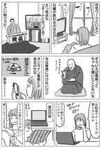 オンライン落語見てみた #しごおわダイアリー【第6回】