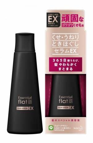 使う度にまとまる髪へ。「エッセンシャルflat」からスペシャル美容液が登場