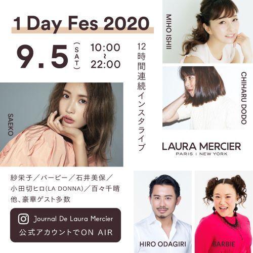 紗栄子、バービーも出演。ローラ メルシエの12時間インスタライブ