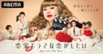 全話ベッドでキスシーン!? 『ドラ恋』出演の若手俳優8名を発表