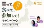 大丸松坂屋百貨店開催の「デジタルチャリティ」に注目