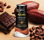 カカオの深い味わい。小山進氏コラボのグリコ「カフェオーレ×es koyama」限定発売