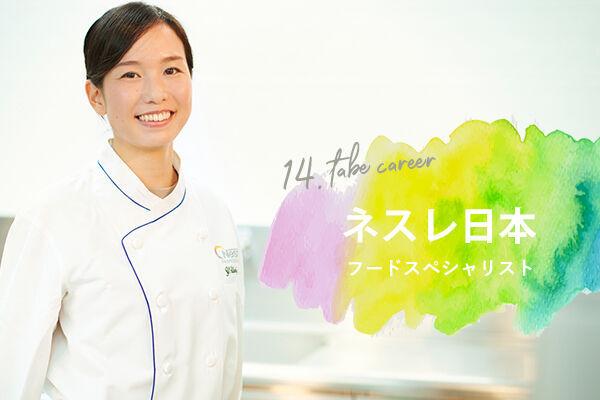 「食べキャリ」ネスレ日本 荻原裕子さんの働き方