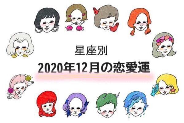 【恋愛運】2020年12月のあなたの運勢は?