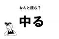 """【難読】""""なかる""""じゃありません! 「中る」の正しい読み方"""