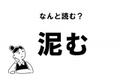 """【難読】""""どろむ""""じゃありません! 「泥む」の正しい読み方"""