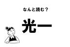 """【難読】""""こういち""""じゃない! 「光一」の意外な読み方"""