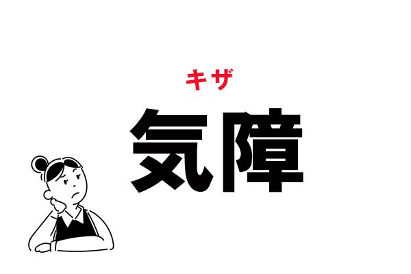 【難読】きしょう? 「気障」の正しい読み方