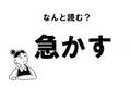 """【難読】""""いそかす""""じゃない! 「急かす」の正しい読み方"""